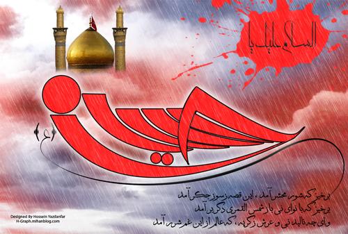 پوستر امام حسین(ع)